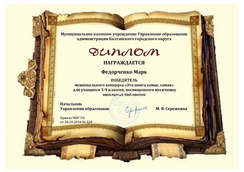 Департамент образования конкурсы для учащихся