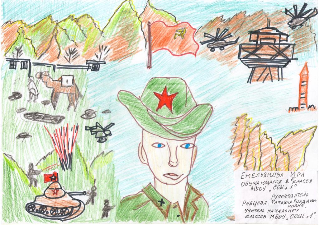 рисунки к афганской войне